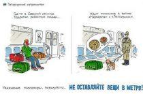 Метро ударит по забывчивости пассажиров визуальным искусством