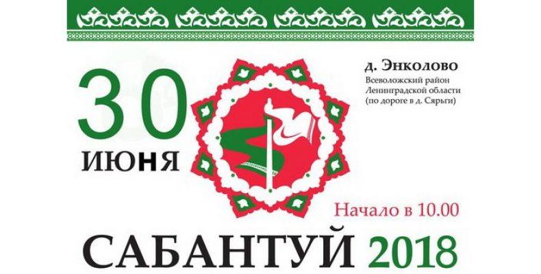 Сабантуй отпразднуют 30 июня в деревне Энколово