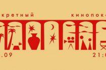 Секретный кинопоказ в Музее советских игровых автоматов
