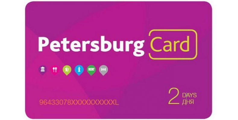 Карта гостя Петербурга просит поспешить: с 25 апреля поднимаются цены!