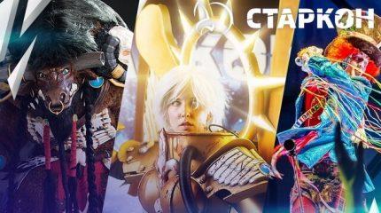 Фестиваль Старкон пройдет в «Экспофоруме» 29-30 июня
