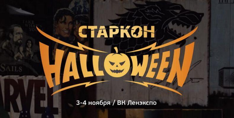 Старкон Хэллоуин и Dia de los Muertos 3-4 ноября в Ленэкспо