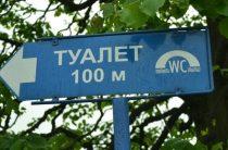 Общественные туалеты в Петербурге