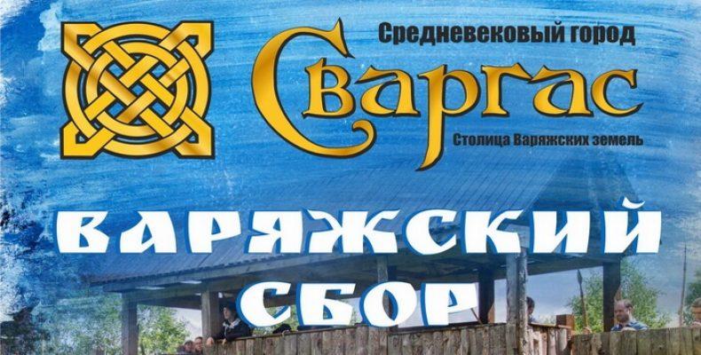 «Варяжский сбор» приглашает всех в деревню викингов Сваргас испытать себя