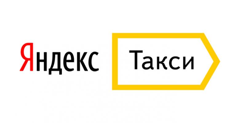 «Яндекс.Такси» предлагает поездку по Питеру дешевле, но слишком туманно