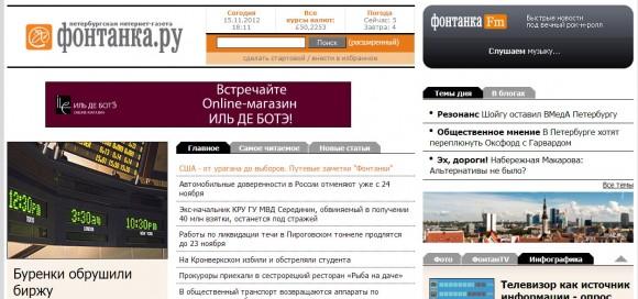 Популярное у жителей Санкт-Петербурга городское Интернет-издание Фонтанка.ру