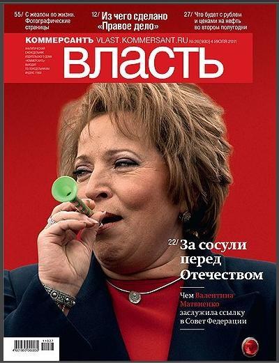 Обложка журнала Коммерсант