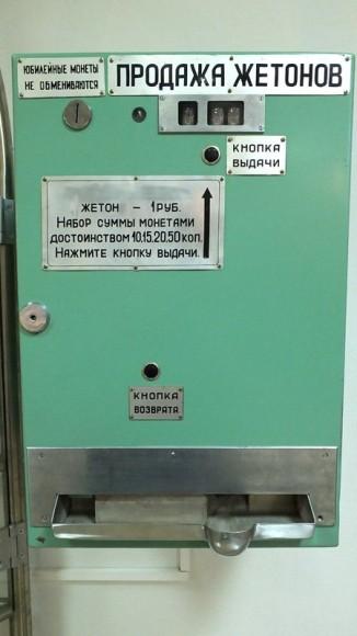старый автомат по продаже жетонов