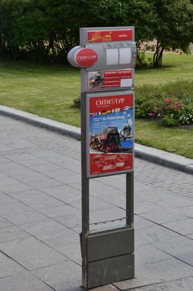 Остановка автобуса Сити тур
