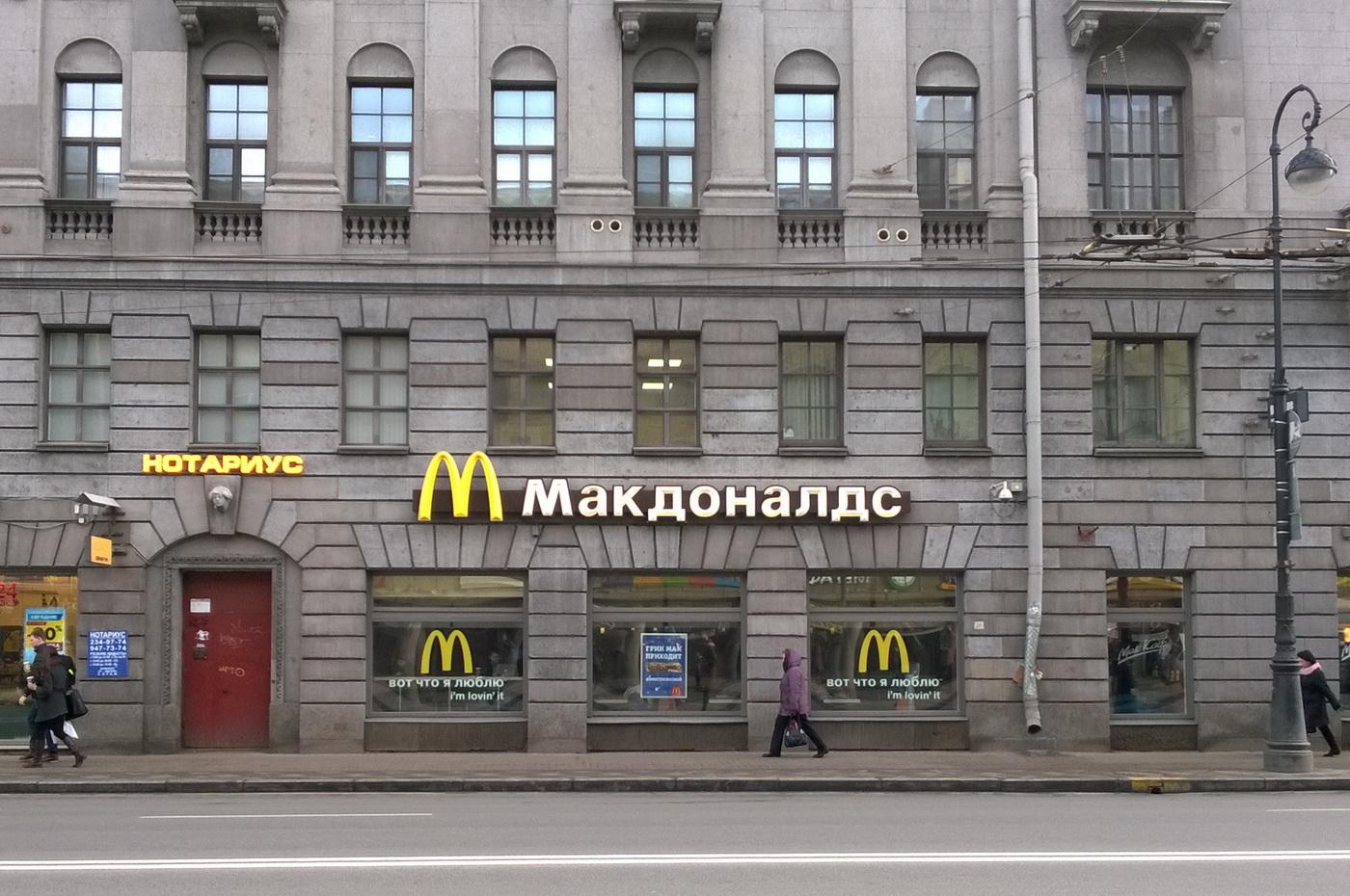 Макдональдс рядом с метро Петроградская