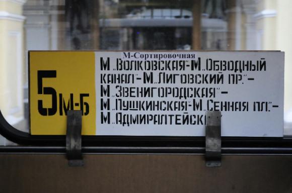 Табличка с маршрутом на ночном автобусе