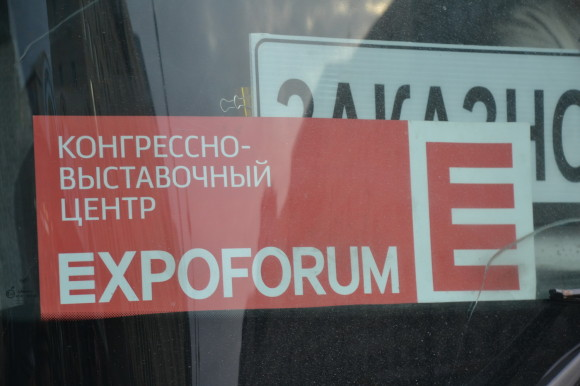 Логотип Экспофорума