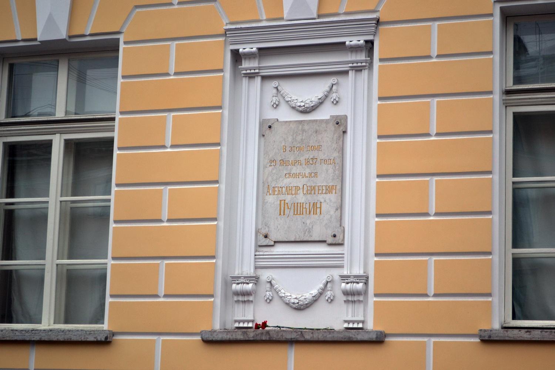 Мемориальная доска на доме-квартире Пушкина