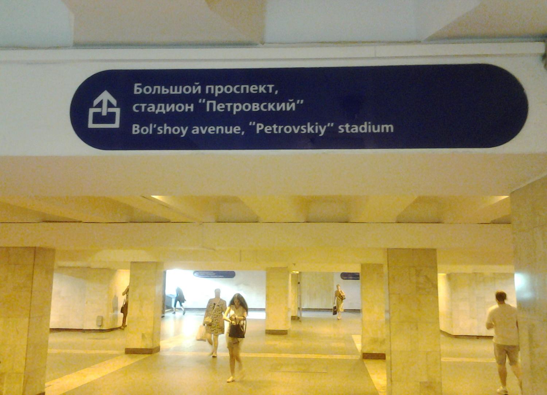 Указатель в метро Спортивная