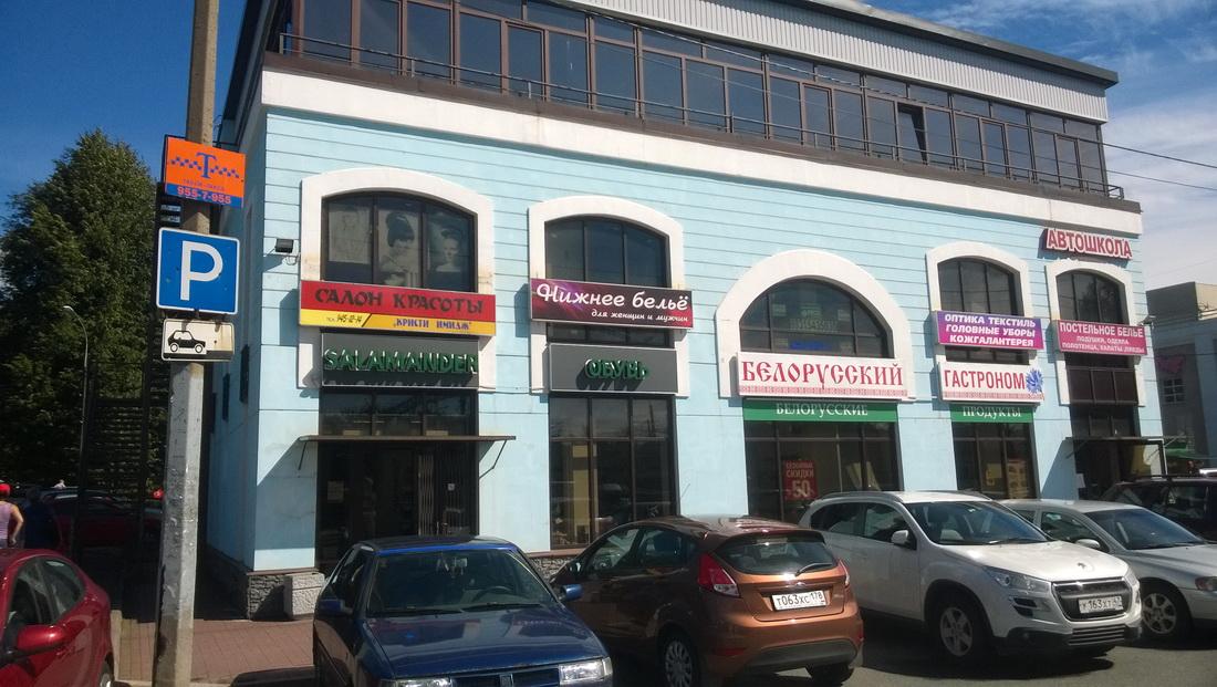 Магазины на вокзальной площади
