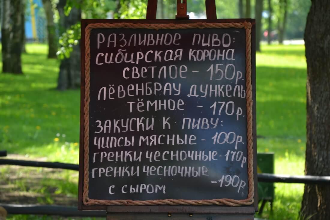 Ценник в одном из кафе парка аттракционов