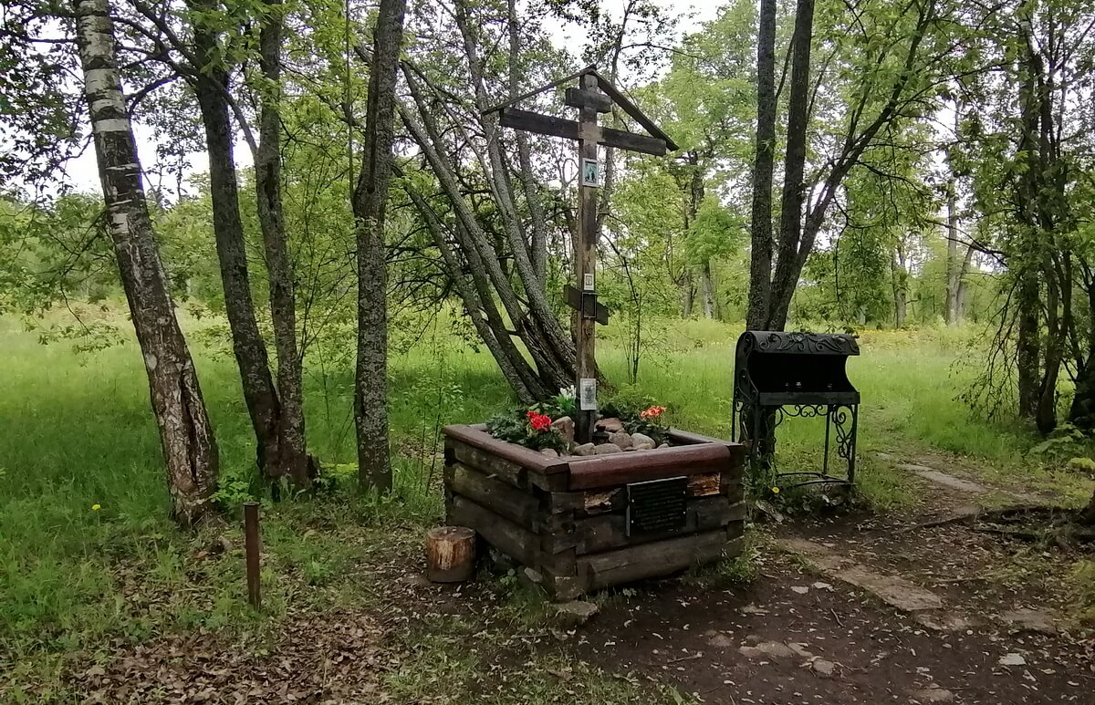 Могила Распутина в Александровском парке г. Пушкина