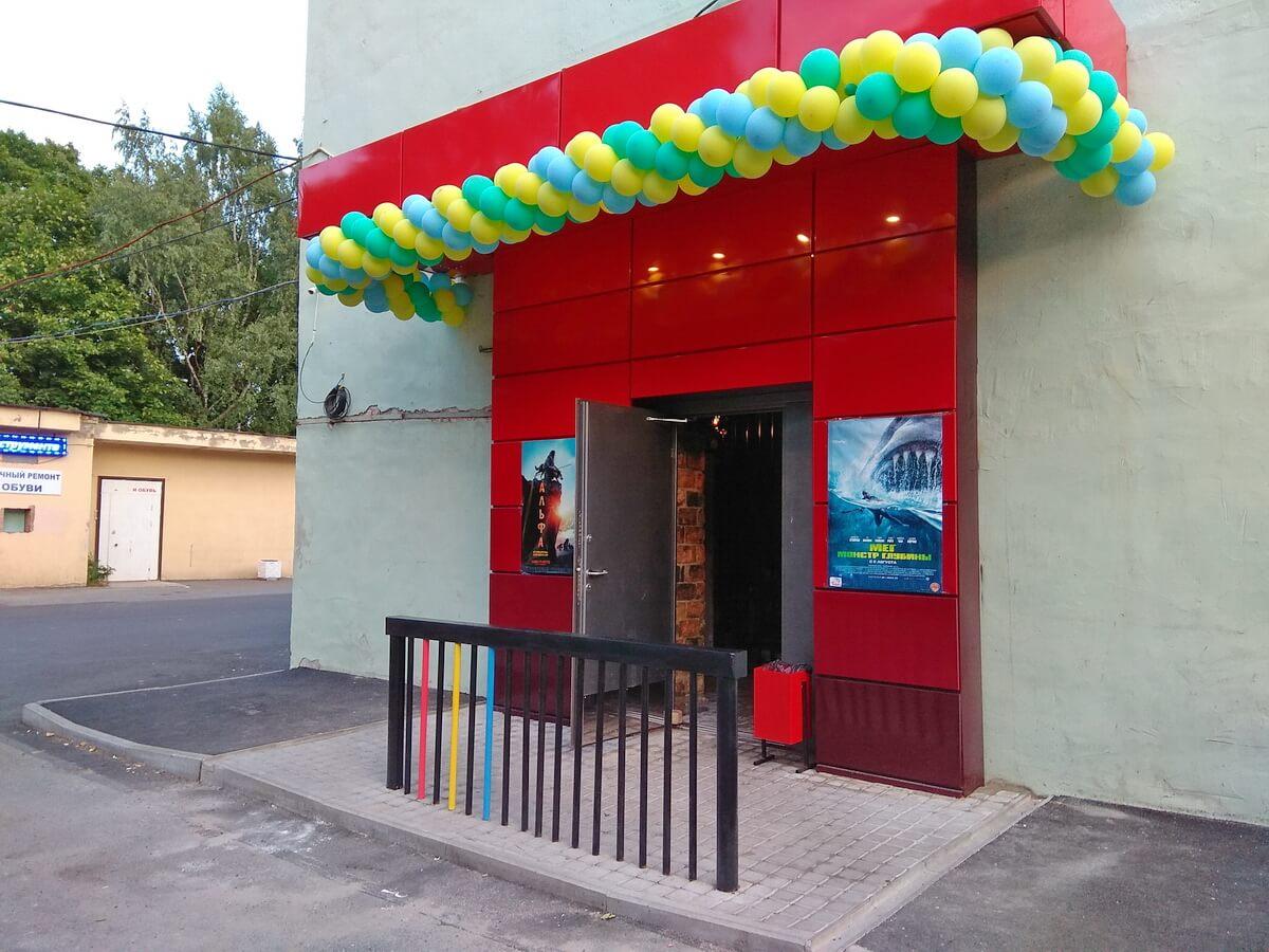 Кинотеатр Zelux