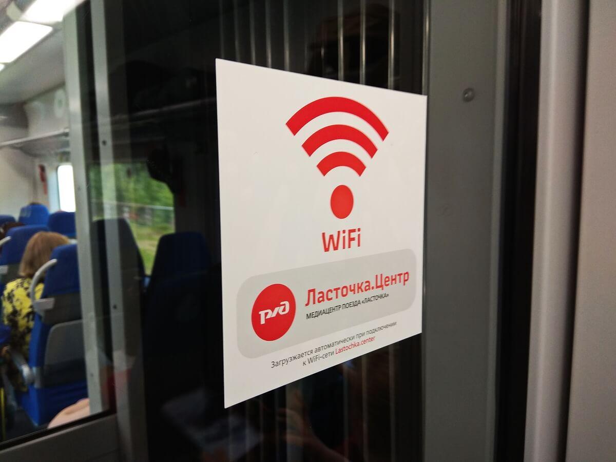 Wi-Fi в Ласточке