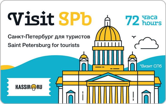Внешний вид туристического абонемента Visit SPb
