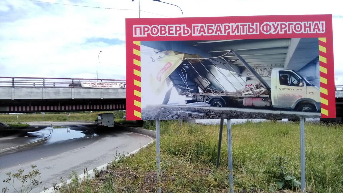 Плакат у Моста Глупости