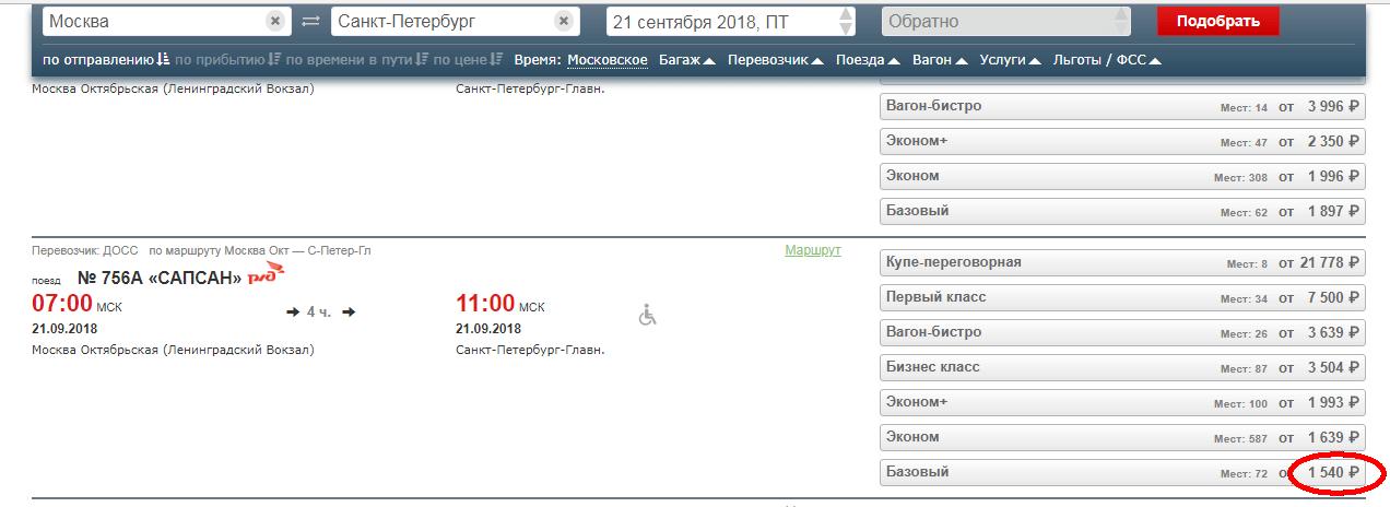 Скриншот бронирования билетов