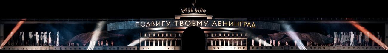 Главный штаб. Световая инсталляция ко Дню снятия блокады