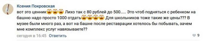 Комментарий Покровской