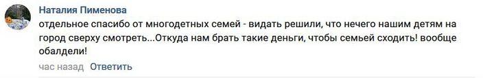 Комментарий Пименовой