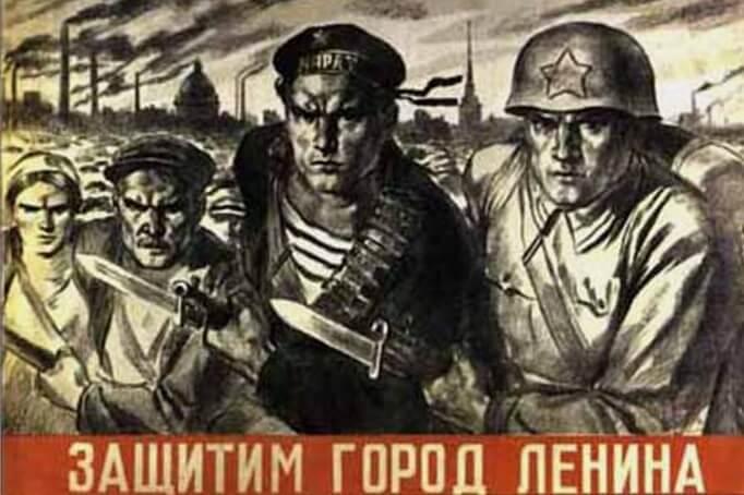 Плакат `Оборона Ленинграда`