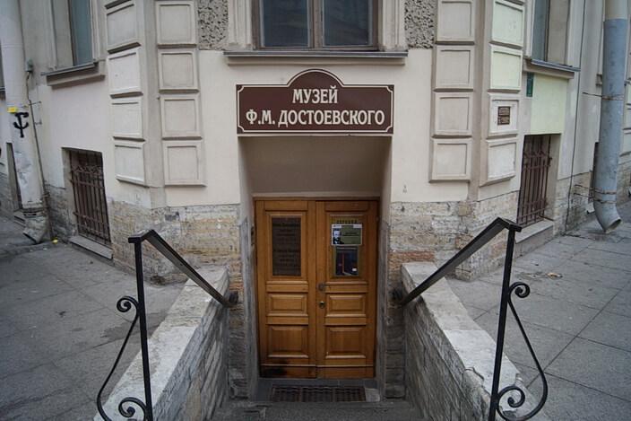 Вход в музей Ф. М. Достоевского