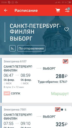 Приложение РЖД Пассажирам