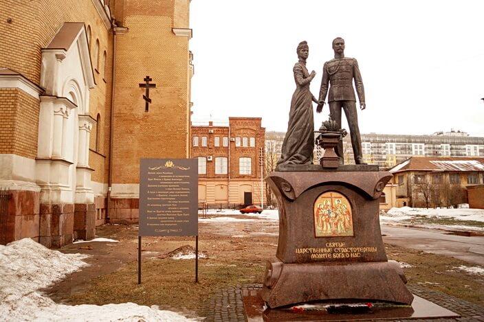 Памятник Николаю II и Александре