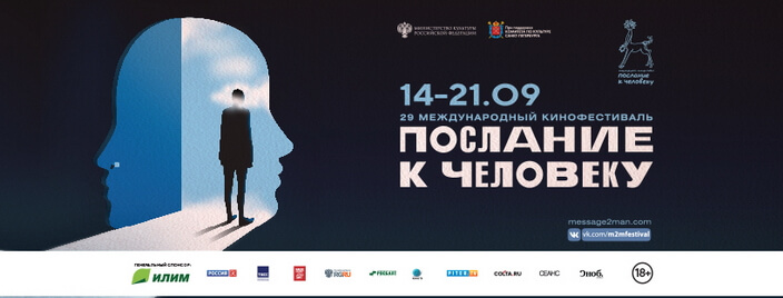 Фестиваль `Послание к Человеку`