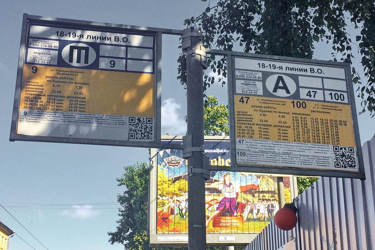 Остановка автобусов №№47, 100 и троллейбуса №9