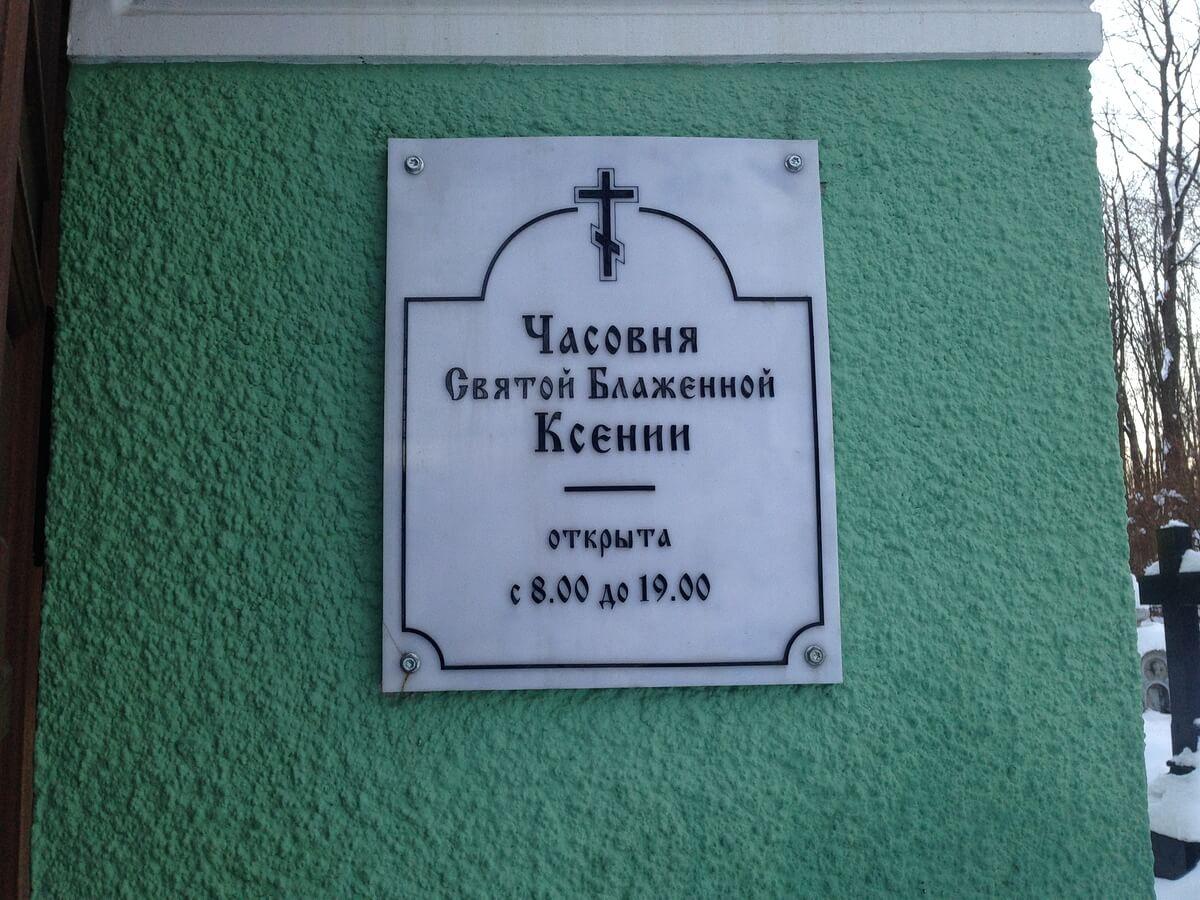 Табличка на стене часовни