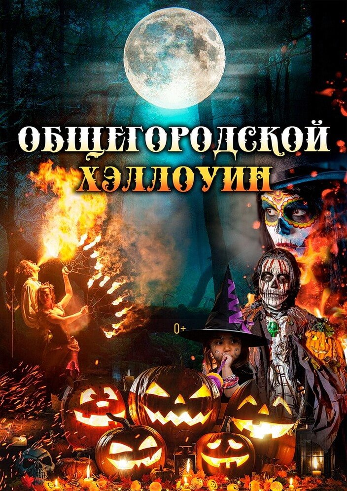 Общегородской Halloween в парке имени Бабушкина