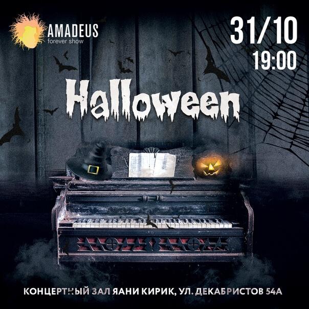 Концерт Halloween в Яани Кирик