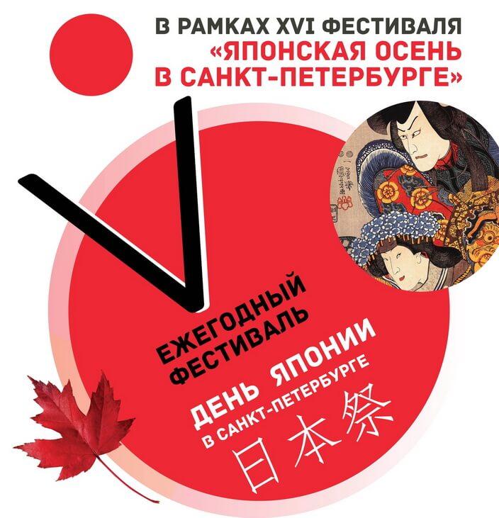 День Японии в СПб