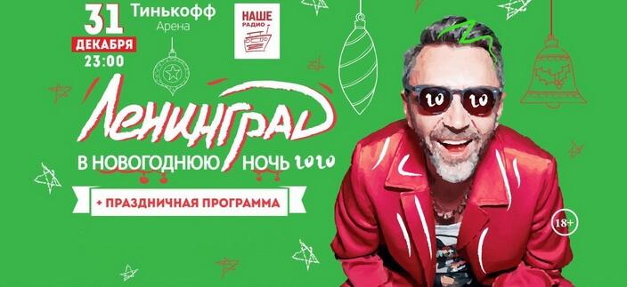 Ленинградский Новый Год