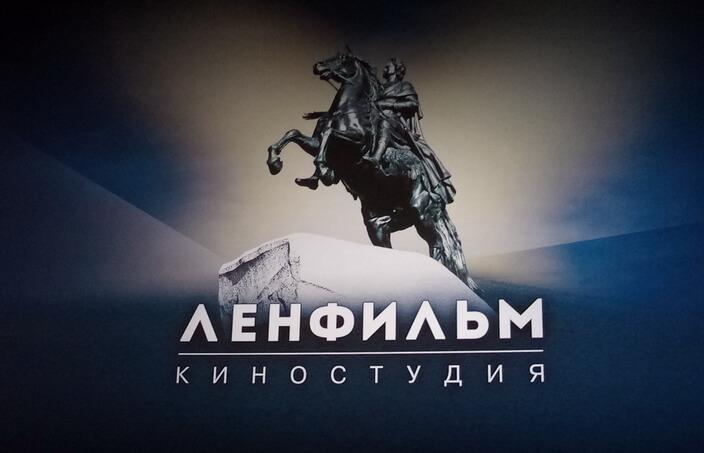 Лого Ленфильма