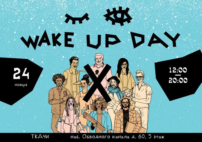 wakeupday афиша