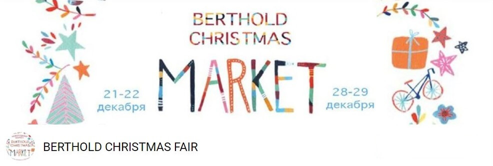 Berthold Christmas Fair