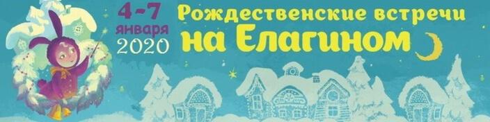 Рождество на Елагином афиша