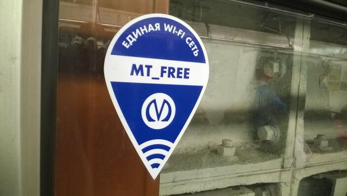Wi-Fi в питерском метро
