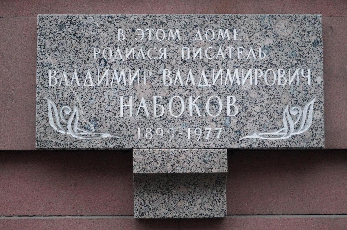 Мемориальная доска на доме В.Набокова