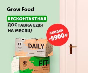 Grow food - доставка еды
