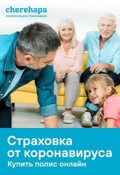 Страхование от COVID