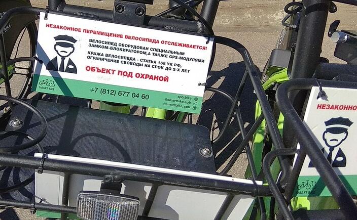 Все велосипеды оборудованы средствами защиты от угона