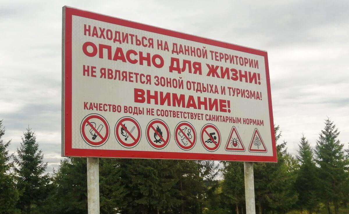 Предупреждающий щит